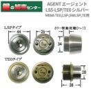 エージェント LS5-LSP/TE0シルバー色 MIWA TE0,LSP,SWLSP,TE鍵交換用シリンダー