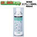 美和ロック(MIWA)錠前潤滑剤 3069スプレーL 480ml