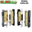 MIWA,美和ロック U9-SL99引違戸錠 1型シリンダースライドサムターン 戸厚26~33ミリ