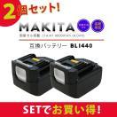 MAKITA マキタ BL1440 互換バッテリー 2個...