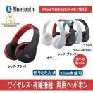 bluetooth ヘッドフォン ワイヤレスヘッドホン iphone6 iphone7 折りたたみ式 ヘッドフォン Bluetooth アンドロイド スマホ 有線 マイク 通話 密閉型 K8252
