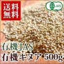 有機JAS 有機キヌア 500g【ゆうメール/送料無料】 雑穀 オーガニック 低GI スーパーフード