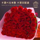 バラの花束 【赤色】 年齢の数で贈れる 誕...