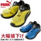 PUMA プーマ 安全靴 ジャパンモデル スプリ...