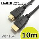 高品質ハイスピードHDMIケーブル 10m イーサネット オーディオリターン 3D 4K 1080P 対応 金メッキ端子 HDMI10M