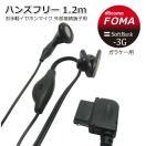 FOMA SoftBank-3G ガラケー用 ハンズフリー イヤホンマイク 1.2m AD-1978