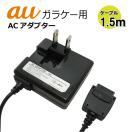 コアウェーブ AUガラケー用 AC充電器 CW-003II