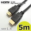 ハイスピードHDMIケーブル 5m イーサネット オーディオリターン 3D 4K 1080P 対応 金メッキ端子 HDMI5M
