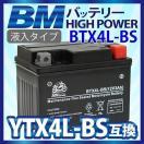 バイク バッテリー YTX4L-BS 互換【BTX4L-B...