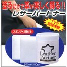革 お手入れ クリーナー 防水 撥水 レザーパートナー250ml レザーワックス レザークリーナー
