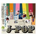 CD J-POP SUPER BEST COLLECTION(スーパ...