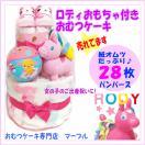 出産祝い おむつケーキ2段 女の子 ロディの水鉄砲とチャイムボール 即納オムツケーキキャラクター