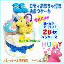 出産祝おむつケーキ2段 男の子 ロディの水鉄砲とチャイムボール 誕生日オムツケーキ キャラクター