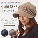 キャスケット 帽子 レディース 小顔 秋冬 サイズ調節可能 グレー ブラウン