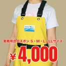 水産合羽ズボン S・M・L・LLサイズ 業務用・釣り用・漁業用・漁師用・水産用・カッパ