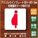 妊婦マーク (100×100mm)MS0175S 妊婦サイ...