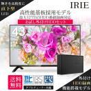 TV 液晶テレビ 43型 43インチ 外付けHDDと同軸ケーブルをプレゼント ダブルチューナー フルハイビジョン 東芝製エンジン採用 外付けHDD録画 3波対応 壁掛け IRIE