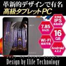 TM-7867 高級志向 FOXCORNN社 当店限定 高級タブレットPC IPSディスプレイ採用 7.85インチ