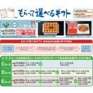 お歳暮 御歳暮 送料無料 カタログギフト 選べるギフトCコース 【550_冬】