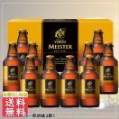 350円OFFクーポン 父の日 ビール 送料無料 ...