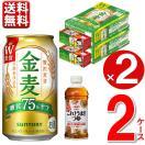 金麦 糖質 オフ 350 24 2ケース 送料無料 サントリー 金麦 糖質オフ 糖質75%off 350ml ケース 24本 48本 糖質オフ ビール 発泡酒