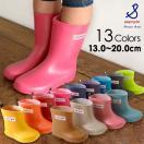 送料無料 日本製 stample スタンプル レインブーツ 13.0cm-19.0cm 75005-BOT 8000097 子供用 長靴 キッズ ベビー 通園 シンプル