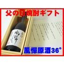芋焼酎 風憚(ふうたん)原酒36°720ml父の日ギフト