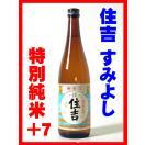 日本酒 酒 お酒 純米酒 住吉+7 特別純米酒(銀) 720ml