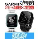 GARMIN ガーミン APPROACH S20J (アプローチエスニジュウジェイ) 腕時計型GPSゴルフナビ カラー全2色 日本正規品