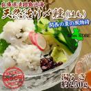 兵庫県淡路島産 ワンフローズン 天然活〆 ハモ湯引き 250g