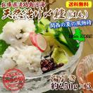 送料無料 兵庫県淡路島産 ワンフローズン 天然活〆 ハモ湯引き 250g×3パック