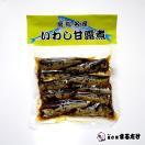 いわし甘露煮 160g 鰯 イワシ 千葉県産