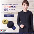 お受験スーツ 日本製 ウール混紡 レディース 紺スーツ ワンピース WEJ-0305