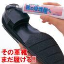 革靴 クリーム  靴の修理屋さん 黒 ビジネス ブラック レザートリートメント 靴 シューズワックス 革靴ワックス 修理 靴底 かかと 靴底修正剤