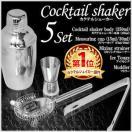 シェーカー シェイカー カクテルシェーカー 5点セット 350ml ステンレス メジャーカップ アイストング マドラー ミキシング ストレーナー 本格 家庭 バー用品