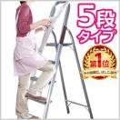 はしご 脚立 梯子 アルミ ハシゴ 5段 はしご兼用脚立 アルミ製 ステップラダー ステップ 踏み台 アルミステップラダー 掃除 高所作業 足場 折りたたみ 折り畳み