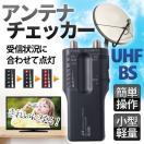UHFチェッカー レベルチェッカー アンテナチェッカー 家庭用受信機器 BS アンテナ調整機器 日本アンテナ NL30S