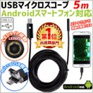 スコープカメラ ファイバースコープ アンドロイド 対応 防水 6LED 直径7mm 5m スマホ タブレット パソコン USB接続 エンドスコープ LEDライト 付き