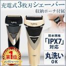 シェーバー 3枚刃 充電式 メンズシェーバー 本体 深剃り きわ剃り刃対 髭剃り 電気シェーバー  ひげそり ヒゲ剃り ゴールド グレー ブラック GD-ST306