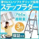 はしご 脚立 保証付き 滑り止め付き 梯子 アルミ製 ハシゴ 3段 はしご兼用脚立 ステップ 踏み台 アルミステップラダー 掃除 高所作業 足場 折りたたみ