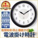 壁掛け時計 電波時計 壁掛け 時計 掛け時計 電波掛け時計 アナログ表示 黒 ブラック 壁掛時計 壁掛け電波時計 電波壁掛け時計