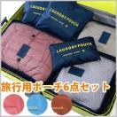 旅行ポーチ 6点セット 収納袋 旅行 バッグ 旅行グッズ 旅行用ポーチ 便利 ポーチ メンズ レディース シンプル 旅行 バッグインバッグ ポーチ 収納ポーチ