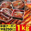50%OFFクーポン有 うなぎ unagi 鰻 ウナギ 特大メガ盛り1kgセット 選べる【にほ...
