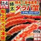 P会員なら早割5999円 タラバガニ カニ かに 鍋 タラバ 足 蟹 たらば 新鮮品質の...