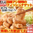 お弁当 冷凍食品 国産あじ使用 鯵 アジ ナゲット フィッシュナゲット1kg 約20g×5...