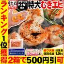 1000円OFFクーポン有 新物 ブラックタイガ...
