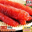 最上級品 3特 紅シャケ醤油すじこ500g 北海...