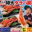 かに カニ 蟹 たらば 特大タラバガニ脚 総重量2kg 本たらば蟹2肩 正味1.8kg かに...