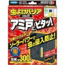 虫よけバリア ブラック アミ戸にピタッ 300日(2個入)/ フマキラー