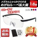 ルーペ メガネ 拡大鏡 眼鏡型 1.6倍  めが...